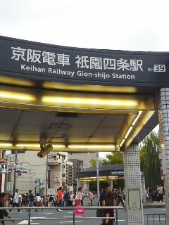 祇園四条駅 到着