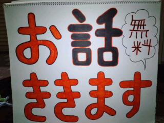「お話聞きます」in祇園