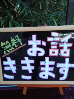 「お話聞きます」in大阪